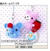 a308-HAMANAKA2008秋冬手藝集H101-101:009.jpg