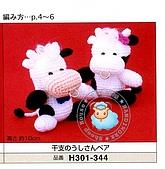a308-HAMANAKA2008秋冬手藝集H101-101:017.jpg