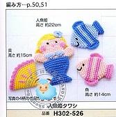 a308-HAMANAKA2008秋冬手藝集H101-101:019.jpg