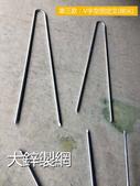固定叉,鍍鋅固定釘,.,. ㄇ型固定叉,V型固定叉,鍍鋅固定叉,大鋅制網:V字型-4.jpg