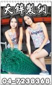 平織針織,平織針織英文,百吉網工廠,大鋅製網 防塵網,針織遮光網:DSC_0047 - 複製.jpg
