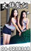 平織針織,平織針織英文,百吉網工廠,大鋅製網 防塵網,針織遮光網:DSC_0038 - 複製.jpg
