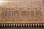 葡萄牙、西班牙之旅 6:06-107格拉那達(Granada)-阿爾罕布拉宮.jpg
