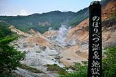 北海道避暑之旅 1:16登別地獄谷.jpg