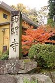 日本關西賞楓之旅DAY 5:005滋賀縣西明寺.jpg