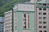 北海道避暑之旅 2:010登別溫泉區.jpg