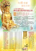大圓覺文宣:20150523佛陀誕辰點燈供養法會 DMs.jpg