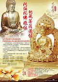 大圓覺文宣:阿彌陀佛祿位及地藏菩薩蓮位900s.jpg