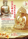 大圓覺文宣:阿彌陀佛祿位及地藏菩薩蓮位s.jpg