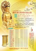 大圓覺文宣:20170506佛陀誕辰點燈供養法會DM 900s.jpg