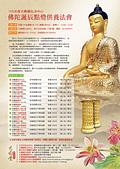 大圓覺文宣:20160514佛陀誕辰點燈供養法會DM900s.jpg