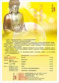 大圓覺文宣:2014七月法會s.jpg