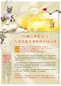 大圓覺文宣:2017阿彌陀佛聖誕--大圓覺超度團點燈祈福法會 900s.jpg