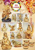 大圓覺文宣:2013世貿--大圓覺佛教文物DM-背面s.jpg