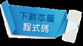 大圓覺文宣:download icon.gif