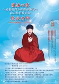 大圓覺文宣:圓滿心要-助印poster-650.jpg