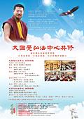 大圓覺文宣:2015 弘法中心共修DM900s+.jpg