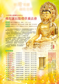 大圓覺文宣:2014佛陀誕辰點燈供養法會s.jpg