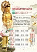 大圓覺文宣:20180519 佛陀誕辰點燈供養法會DM 900s.jpg