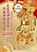 大圓覺文宣:2013世貿--大圓覺佛教文物DM-正面s.jpg