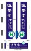 診所:慎安堂中醫診所-修改3-轉曲線