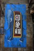 2010.03.12.淡水天元宮.萬華:剝皮寮