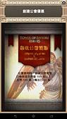 神魔之塔:20131214