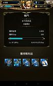 神魔之塔:20131202