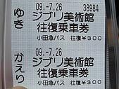 09.07.26.東京.Day3:三鷹