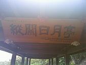 09.11.26.台東.Day3:關山