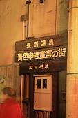 07.11.15.北海道.馬可波羅:溫泉街的宣告牌