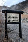 07.11.15.北海道.地獄谷:藥師如來