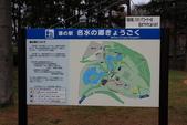 07.11.14.北海道.羊蹄湧水公園:告示牌
