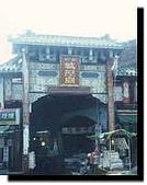 大玄堂命理館(新竹市,城隍廟前庭,美食街旁):ss51.jpg