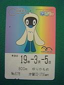 20070302伊豆賞櫻五日遊:我滴一日車票