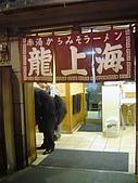 20070302伊豆賞櫻五日遊:就吃這家啦