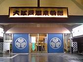 20070302伊豆賞櫻五日遊:原本應該在飯店洗澡低~沒想到....