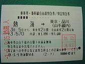 20070302伊豆賞櫻五日遊:新幹線車票(熱海-東京)