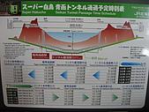 98年北海道自由行:火車上拍的青函隧道