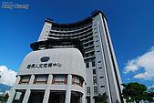 大樓‧建築‧住宅:DSC_1359北投-慈濟人文志業中心.JPG