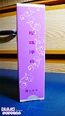 [試]元氣堂–珍珠淨白化妝水:P1330985.jpg