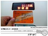 【海角七號】觀光巴士:1240292.jpg