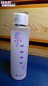 [試]元氣堂–珍珠淨白化妝水:P1330992.jpg