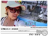 【海角七號】觀光巴士:1240318.jpg