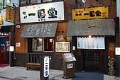 2008北海道行札幌一国堂拉麵:2008-1025-001.JPG
