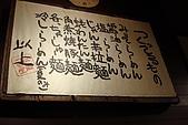 2008北海道行札幌一国堂拉麵:2008-1025-002.JPG