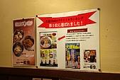 2008北海道行札幌一国堂拉麵:2008-1025-003.JPG