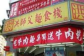台北市中山區洪師父麵食棧:2009-0705-001.JPG