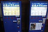2010京阪神奈之旅奈良東大寺:2010-0830-1-028.JPG