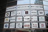 2009東京自由行第二天:Y-P-157.JPG